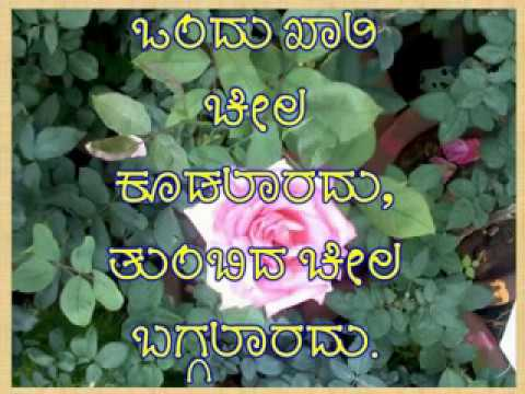 Kannada Quotes Youtube