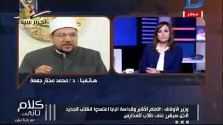 كلام تانى| وزير الأوقاف يوضح هل سيتم إلغاء التربية الإسلامية فى المدارس وما هى المادة البديلة ؟!