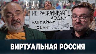 Отравление Быкова, эмиграция Гудкова и разговор с Маратом Гельманом о русском зарубежье и не только