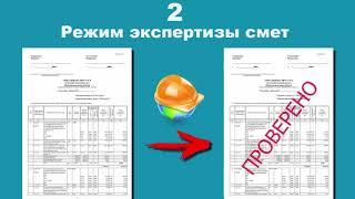 Пять простых причин для покупки Smeta.ru