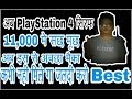 PlayStation 4 Only 11,000 Very Cheap Price Fast Purchase D,not Miss This Time
