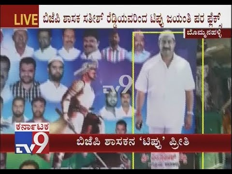 BJP MLA Satish Reddy's Flex In Bommanahalli Supporting Tippu Jayanti