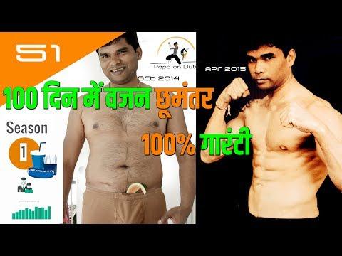 weight loss tips | 100% गारंटी 100 दिन में | Papa on duty | Rutger Kumar | Eva kumar