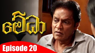 Medha - මේධා | Episode 20 | 11 - 12 - 2020 | Siyatha TV Thumbnail