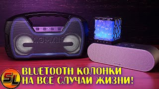 Bluetooth колонки от на все случаи жизни! BlitzWolf BW-AS1 / AOMAIS GO Mini / AOMAIS Star