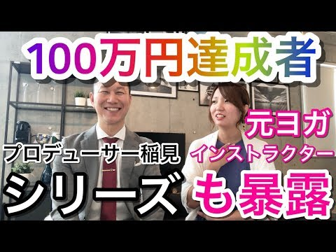 元ヨガインストラクターも暴露!月収100万円を8人生み出したプロデューサー稲見の◯◯なところ/副業・在宅・ネット