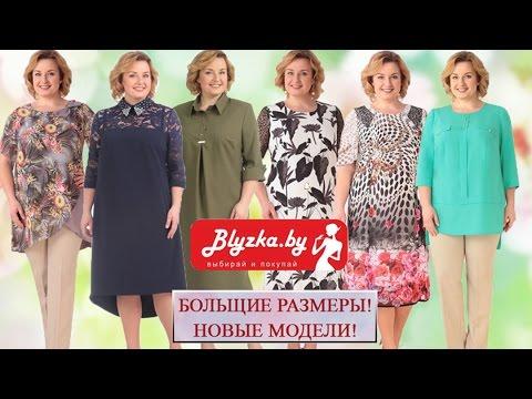 Белорусский трикотаж Весна 2017. Интернет-магазина Блузка бай / Blyzka.by