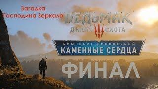Ведьмак 3 DLC Каменные Сердца ФИНАЛ / КОНЦОВКА - ХОРОШАЯ КОНЦОВКА