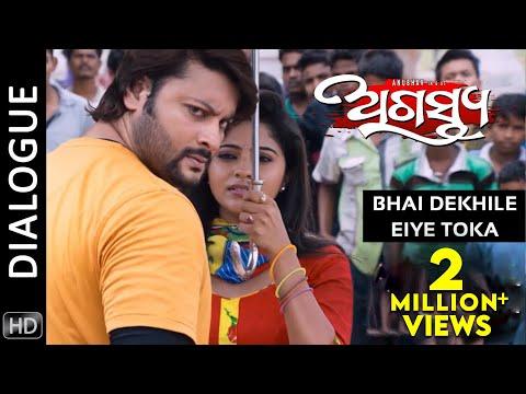 Bhai Dekhile Eiye Toka | Dialogue |...