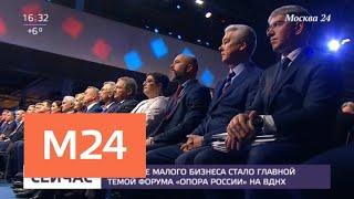Смотреть видео Путин призвал поддерживать малый бизнес - Москва 24 онлайн