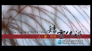 「矮靈傳說-人.靈.自然」2分鐘版(中文)
