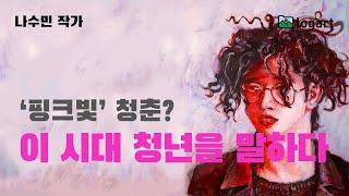 [미술작품 - ENG/SUB] 핑크빛 청춘? 이 시대 …