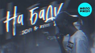 JOVI & XVIII -  На баду (Single 2020) смотреть онлайн в хорошем качестве бесплатно - VIDEOOO