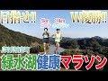 【緑水湖健康マラソン】コーチ(5k)&キャプテン(10k)!!W優勝を狙え!【ミッション】