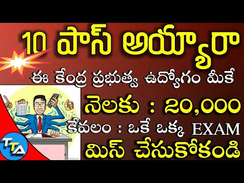 Andhra Pradesh | Telangana | Postal Circle MTS Recruitment 2018 In Telugu Tech Adda