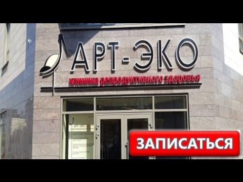 Телефон записи на прием к врачу Москва    Клиника репродуктивного здоровья Арт Эко