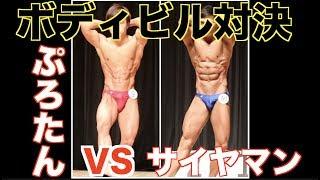 決戦!!!東京オープンボディビル!! thumbnail