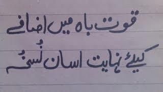 Quwat e bah Ma Izafa Kay Liye Nahayat Asan Nushka - beauty tips in urdu -