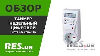 Таймер недельный цифровой LM677 16А Lemanso