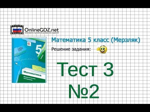 Задание №2 Тест 3 - Математика 5 класс (Мерзляк А.Г., Полонский В.Б., Якир М.С)