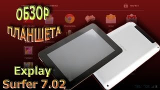 Обзор планшета Explay Surfer 7.02