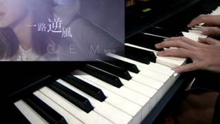 一路逆風 AGAINST THE WIND - Piano Cover 鋼琴版  - GEM 邓紫棋