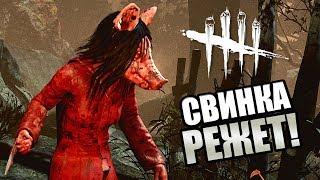 Dead by Daylight  СВИНКА РЕЖЕТ
