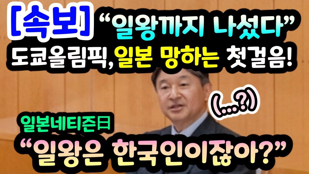 """""""일왕까지 나섰다"""" 도쿄 올림픽, 일본이 망하는 첫걸음 // """"한국인이라서 현명하다"""" [일본반응]"""