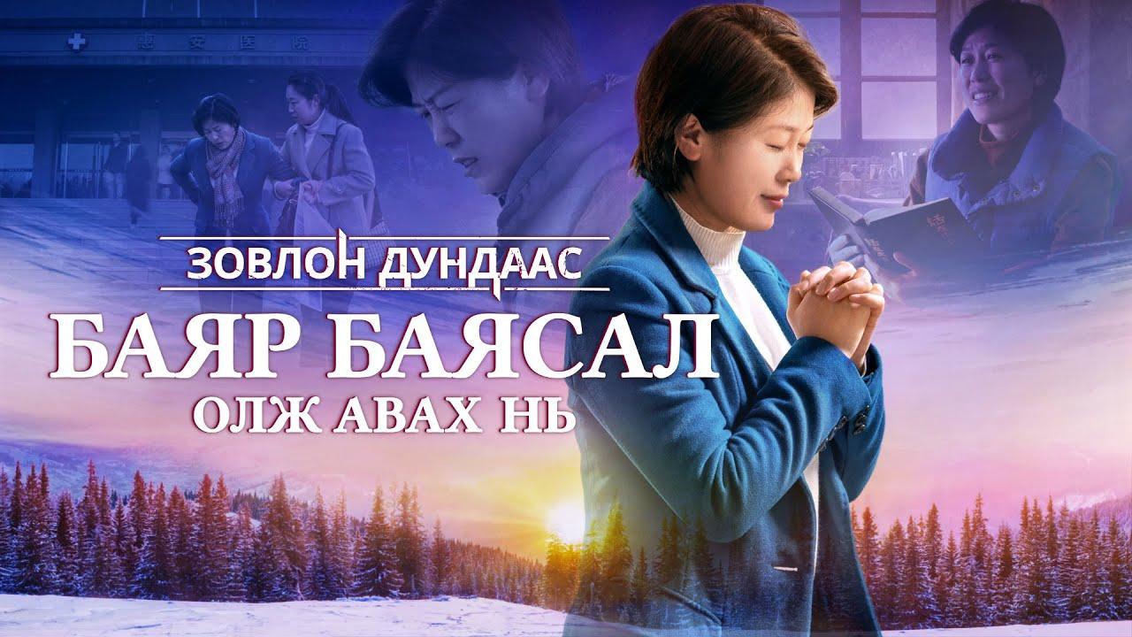 """Христийн сүмийн кино """"Зовлон дундаас баяр баясал олж авах нь"""" (Mонгол хэлээр)"""