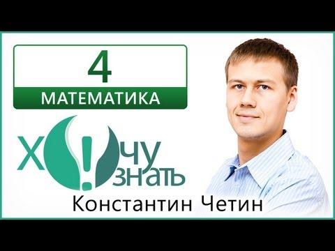 Видеоурок 4 по Математике Демоверсия ГИА 2013