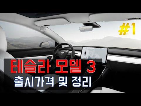 테슬라 모델3 출시가격 및 특징 정보 1부! (Tesla model 3)