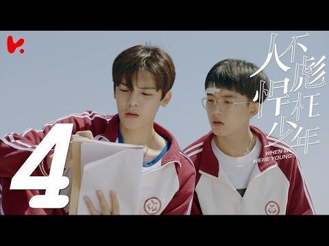 ENG SUB | [When We Were Young 2018] EP04-- Starring: Hou Ming Hao, Wan Peng, Zhang Yao, Dai Lu Wa