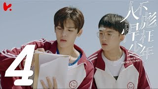 ENG SUB |《人不彪悍枉少年 When We Were Young 2018》EP04——侯明昊、萬鵬、張耀、代露娃