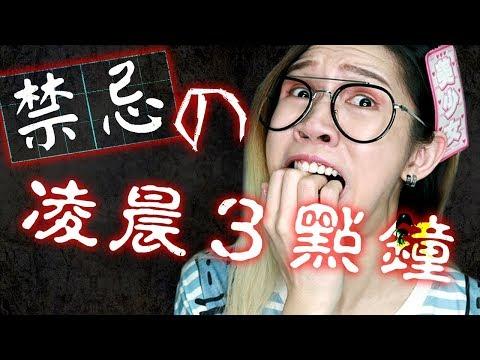 【凌晨3點的禁忌】為甚麼YouTuber都愛挑戰禁忌做DIE自己?|Ghost Month 3 O' Clock Challenge|鬼月中元節|Anima ft. 一打小修女、Cassy女神。經