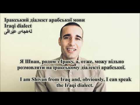 Speaking (English, Ukrainian, Arabic, And Kurdish (Badini, Sorani And Kurmanji)).
