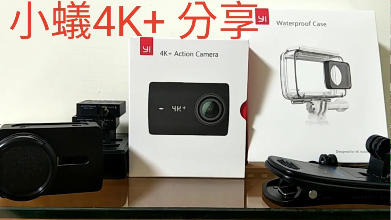 小蟻4K+ 4K PLUS 分享 運動相機 - YouTube