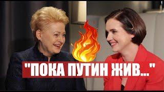 🔥Пока Путин жив: Даля Грибаускайте шокировала россиян и растрогала украинцев| Рандеву с Я. Соколовой
