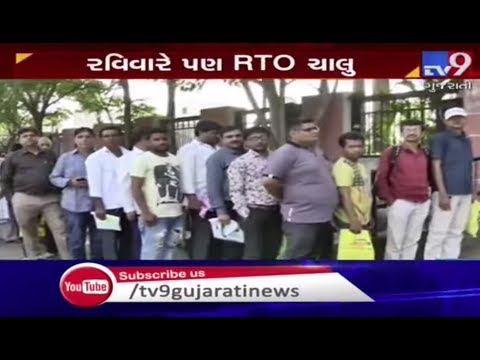 People throng RTO office following amended Motor Vehicles Act, Surat | Tv9GujaratiNews