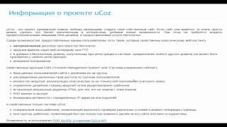 Что такое Ucoz