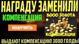 WG ВЫДАЕТ КОМПЕНСАЦИЮ В 3000 ГОЛДЫ ЗА ПРОВАЛ МАРАФОНА!