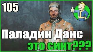 Fallout 4  Паладин Данс - СИНТ  Прохождение Часть 105