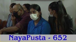 Dengue   Symptoms of Dengue   Prevention from Dengue   NayaPusta - 652