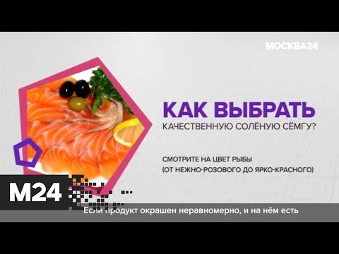 """""""Городской стандарт"""": семга соленая - Москва 24"""