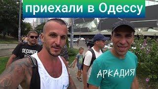 Одесса -2019 / Курортный район- Аркадия