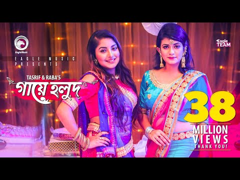 Gaye Holud | গায়ে হলুদ | Tasrif Khan | Raba Khan | Biyer Gaan | Bangla New Song 2018 |Official Video
