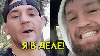 Конор против UFC / Бой Конор Макгрегор - Дастин Порье 12 декабря