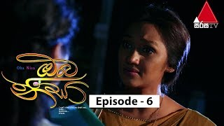 Oba Nisa - Episode 6 | 25th February 2019 Thumbnail