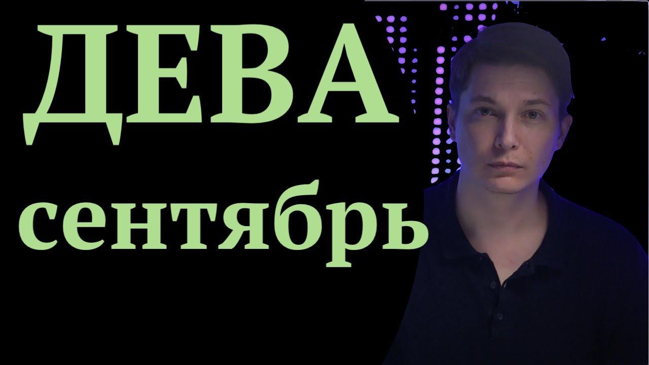 Дева сентябрь гороскоп 2020 - порядок в библиотеке. душевный гороскоп Павел Чудинов
