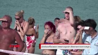 นักท่องเที่ยวผงะ! ศพสาวถูกฆ่า ฝังชายหาดเกาะสมุย กลิ่นโชยตลบ