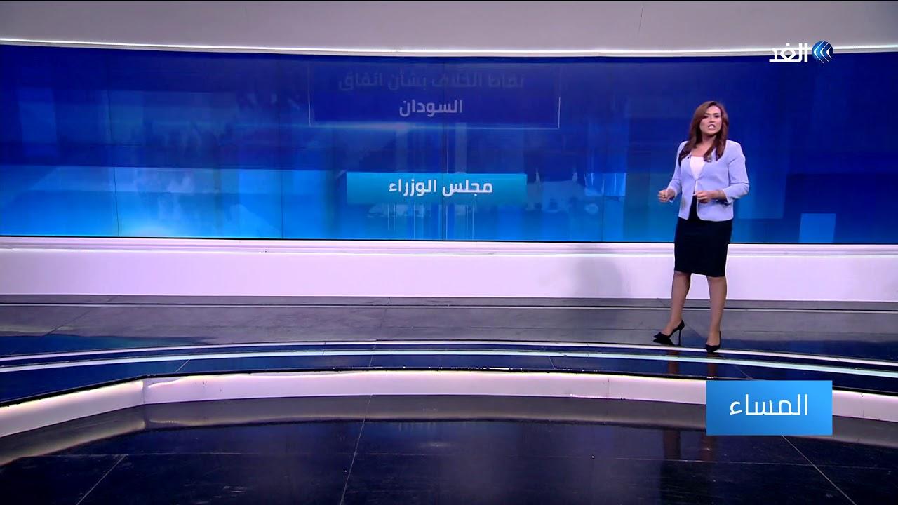 قناة الغد:اتفاق السودان بشأن المرحلة الانتقالية .. ما هي نقاط الخلاف؟